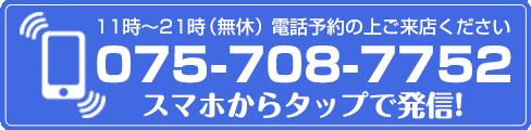 iphone修理のアイプラス 河原町オーパ(OPA)店 電話番号