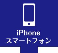 ガラスコーティングスマートフォン