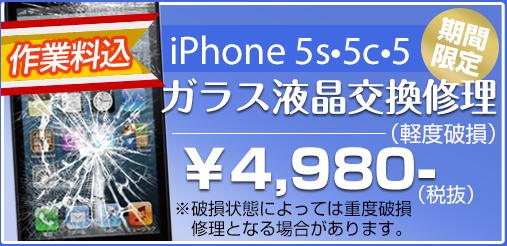 iphone5s5c5 ガラス修理