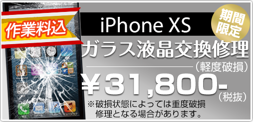 iphonexs ガラス修理