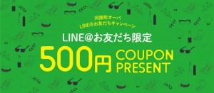 1705_kawa_line_banner_1000_435_01