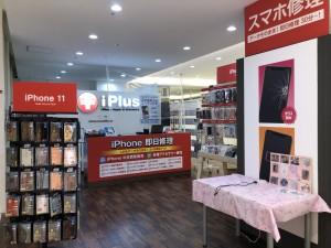 iPhone・スマホの修理専門店