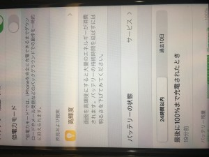 iPhone7 バッテリー無料診断