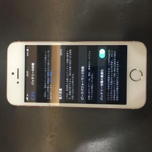 iPhone SE 修理前のバッテリー状態