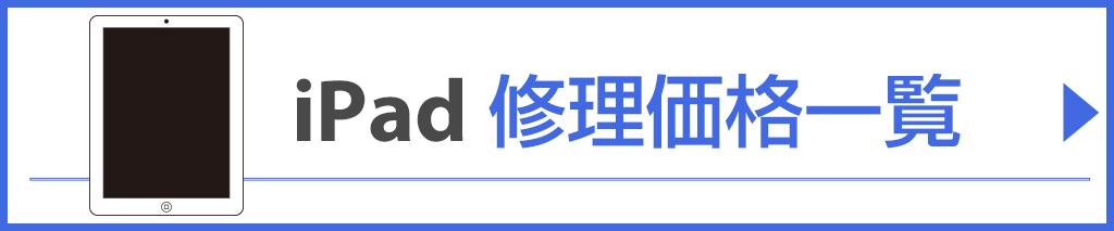 banner_repair_ipad_all