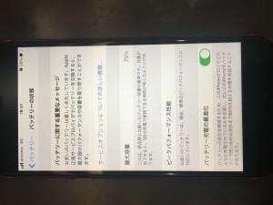 iPhone8 バッテリーの状態