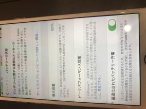 iPhone6s 最大容量