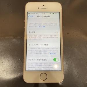 iPhone SE バッテリーの状態を確認