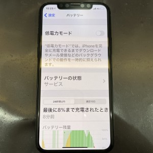 iPhone11Pro バッテリーの状態