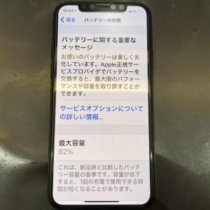 iPhone11Pro バッテリー最大容量をチェック