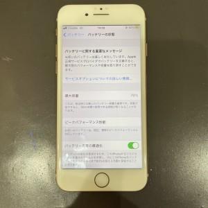 京都 河原町 iPhone修理 バッテリー交換